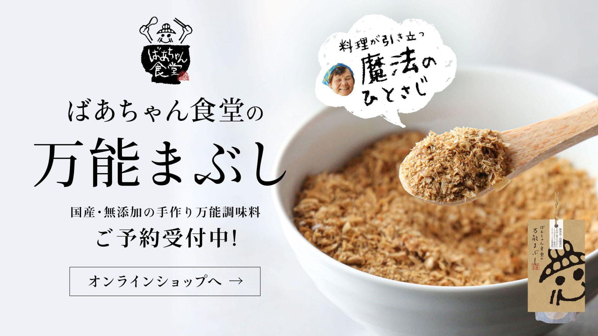 「ばあちゃん食堂の万能まぶし」オンラインショップで予約開始!