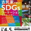 SDGsセミナー