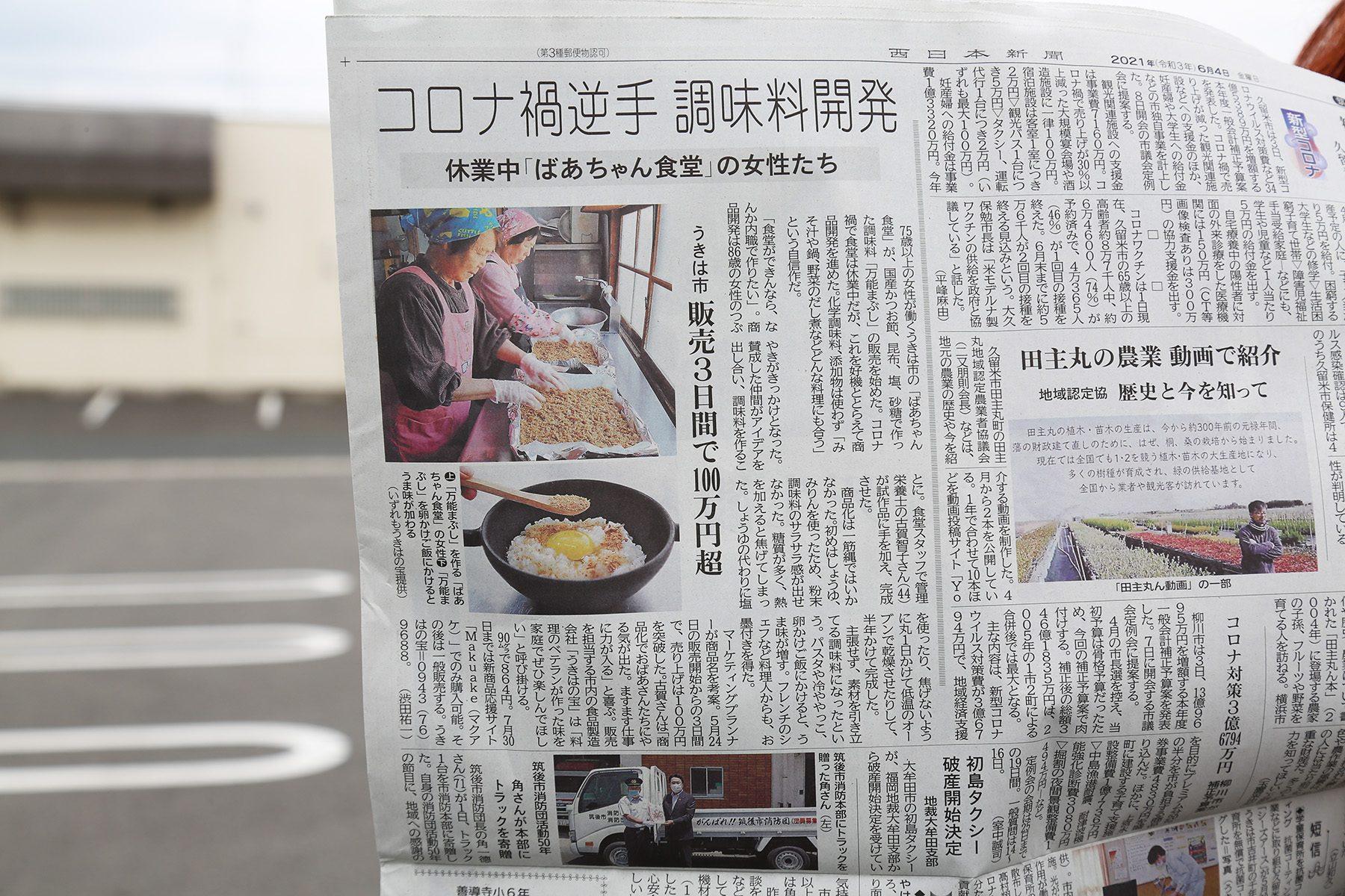 西日本新聞掲載ばあちゃん食堂