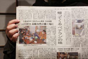 西日本新聞筑後版