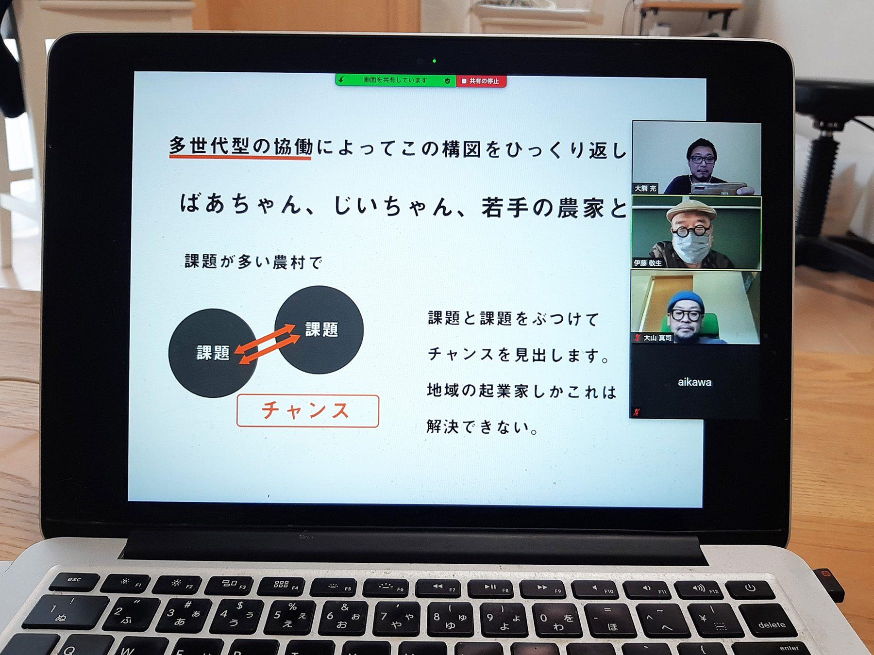 大学のオンライン講義