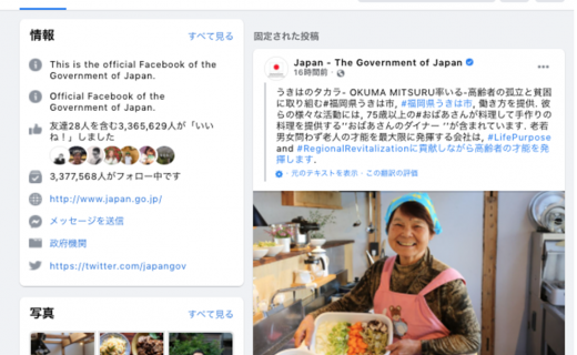 Japan - The Government of Japan