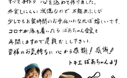 おばあちゃんからの手紙
